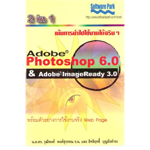 Adobe Phothshop 6.0