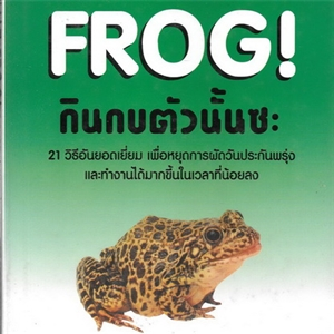 Eat that Frog! กินกบตัวนั้นซะ /Brian Tracy